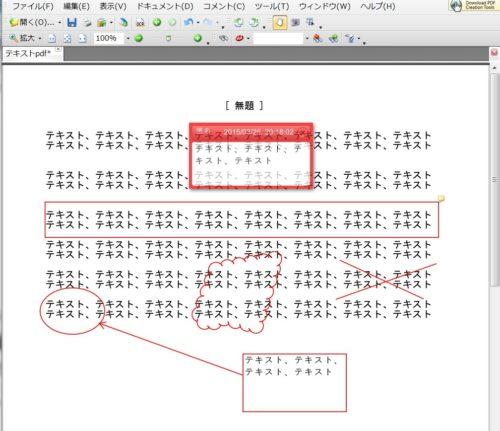 PDF-XChange Viewerの使い方の例の画像