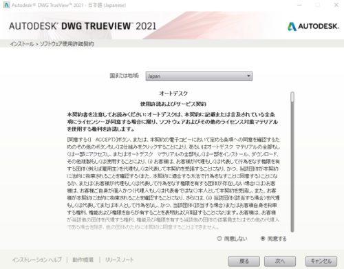 ソフトウェア使用許諾契約画面の画面