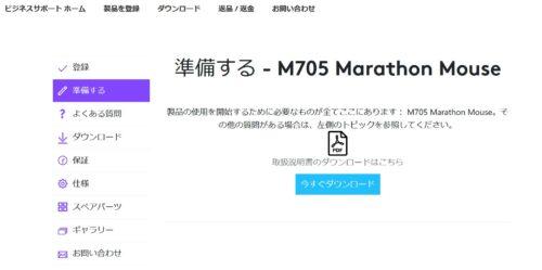 ロジクールサイトのM705説明書のダウンロードページ