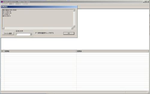 Multi Part Swap操作の画像