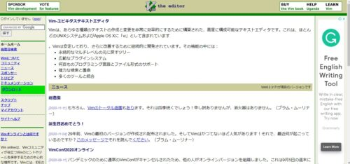 Vimも公式サイト