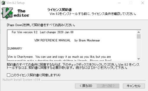 Vimのライセンス契約書