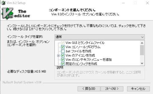 Vimのインストールオプションの選択画面