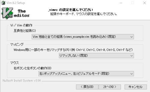Vim拡張やキーボード・マウスの設定