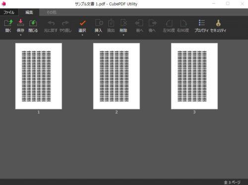 PDFのページ抽出