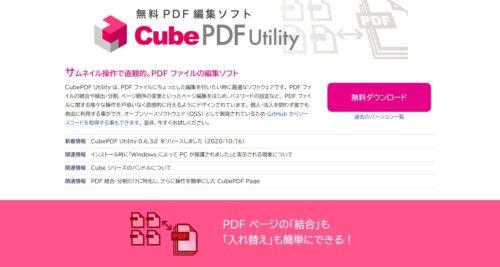 「CubePDF Utility」のサイト