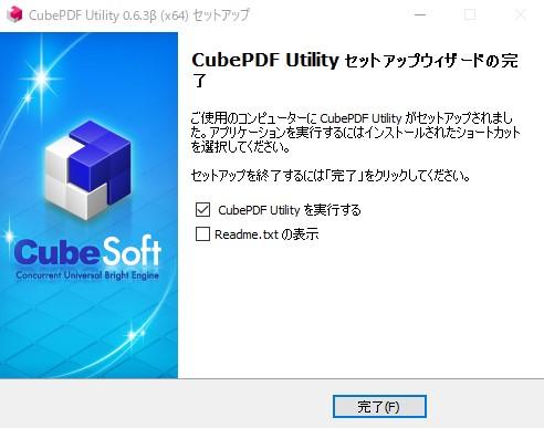 cubepdf-utilityのインストール