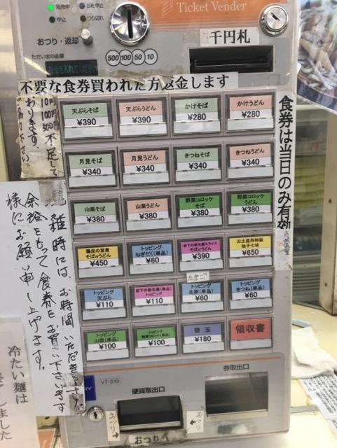 小山駅の駅そば屋『きそば』の券売機の画像