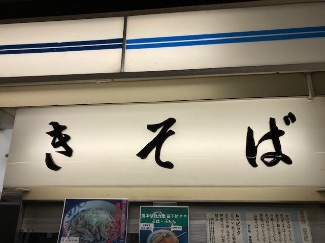 小山駅「きそば」