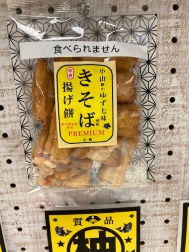 小山駅きそばの七味を使った揚げ餅
