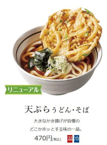 山田うどんんの天ぷらそばの画像