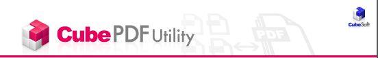 cubePDF Utilityの画像