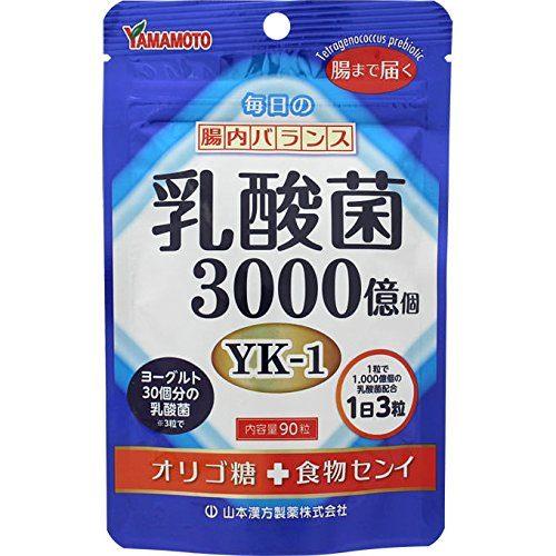 山本漢方製薬株式会社の乳酸菌サプリの画像