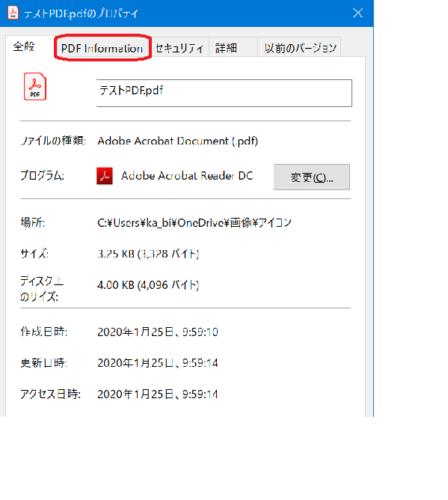 PDFデータのプロパティからバージョンを調べる