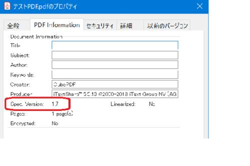 PDFデータのプロパティからバージョンを確かめる