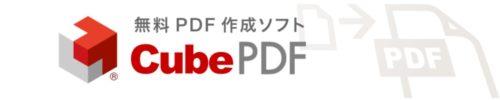 Cube PDFの画像
