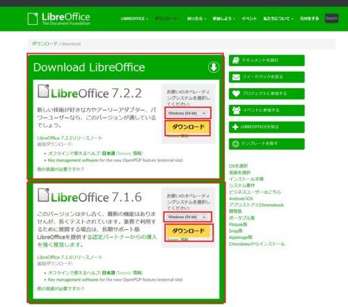 libreofficeのダウンロードサイト