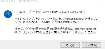E STARTアプリのアンインストール時の確認画像