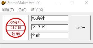 StampMakerのデート印