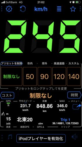 新幹線のスピードチェック_1