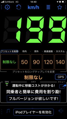 2021/2/13の東北新幹線の駅を出て1分後のスピード