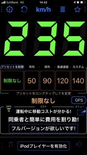 2021/2/13の東北新幹線のスピード