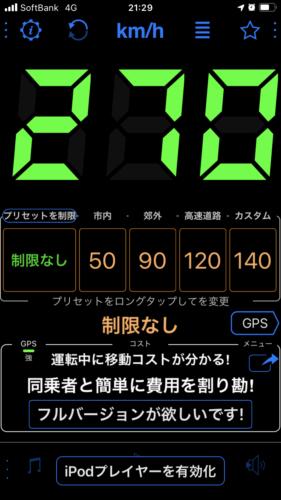 2021年3月12日の新幹線のスピード
