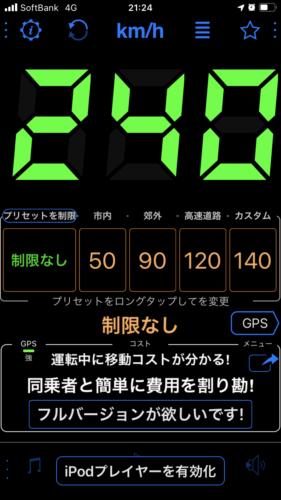 2021年3月19日の新幹線のスピード