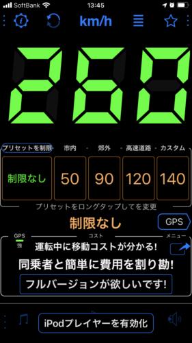 2021年4月17日のスピード
