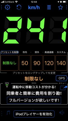 2021年5月22日のスピード
