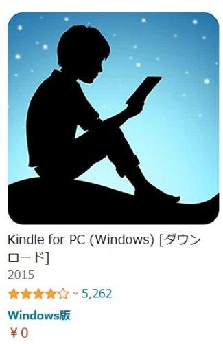 キンドルアプリPCの画像