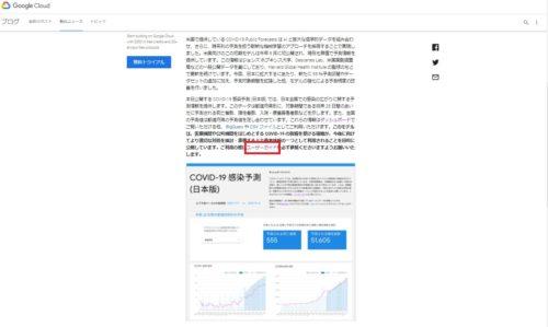 グーグルのCOVID-19 感染予測 (日本版) の公開について