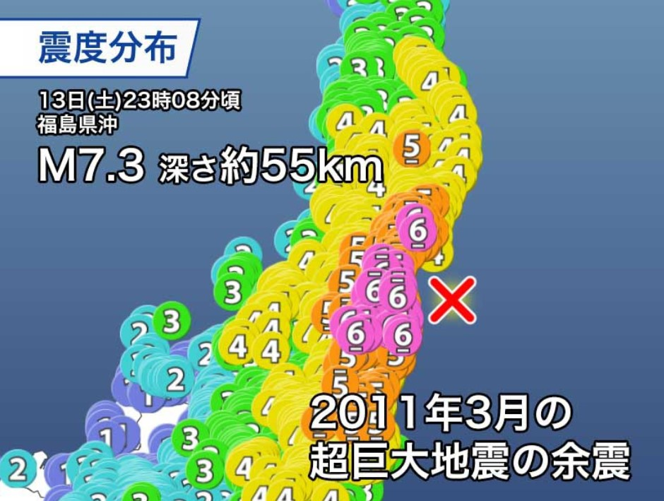 福島沖震源の地震最強震度6強