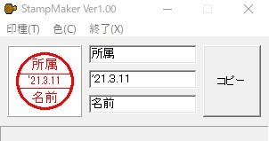 StampMakerの赤色のデート印