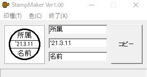 StampMakerの黒色のデート印