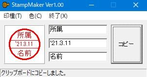 StampMakerの赤色のデート印をクリップボードにコピー
