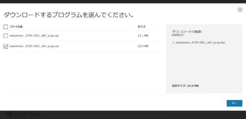 isio Viewerのダウンロードページ