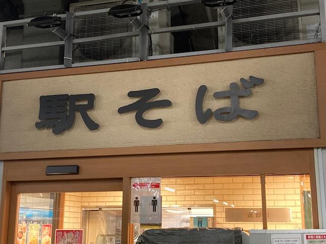 大宮駅「駅そば」