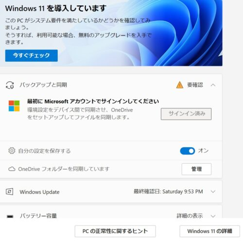 windows11互換性の確認アプリ