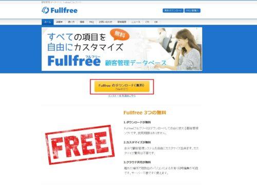 FullFreeのダウンロードサイト