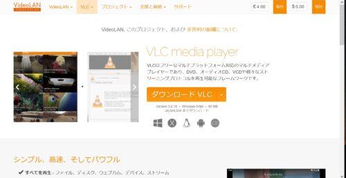 「VLC media player」のダウンロードページ
