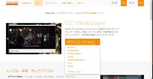 「VLC media player」のダウンロードページジ
