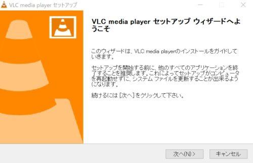 「VLC media player」のインストールウィザード