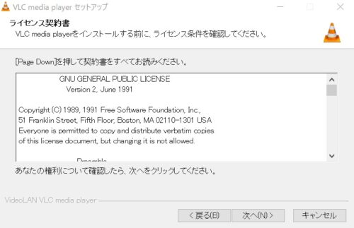 「VLC media player」のライセンス契約書