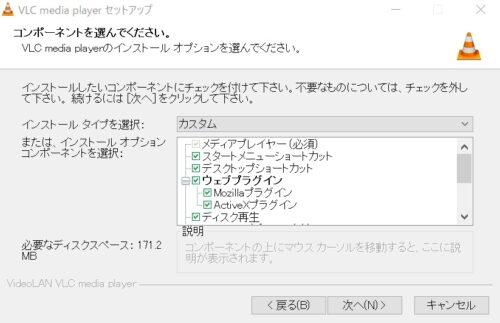 「VLC media player」のインストールするコンポーネント