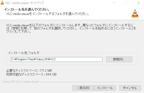 「VLC media player」のインストールフォルダ
