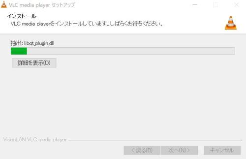「VLC media player」ファイルの展開
