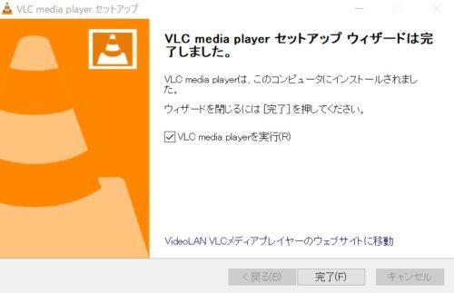 「VLC media player」インストール完了
