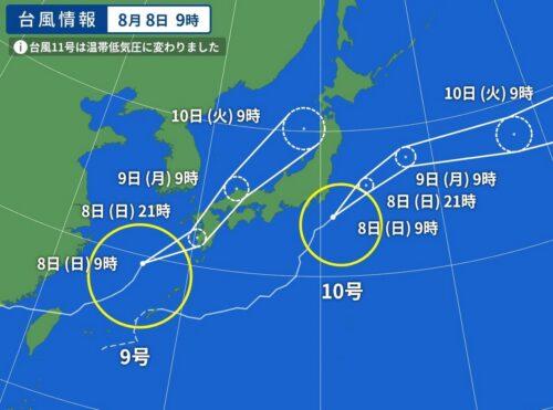 台風9号 2021、台風10号 2021の進路予測2021年8月8日9時