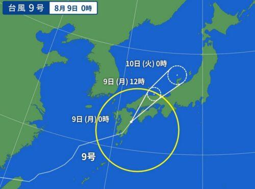 台風9号2021の予想進路20021年8月9日0時
